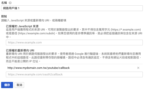 youtube api call back