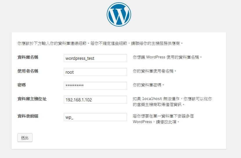 wordpress 安裝 wp-config.php