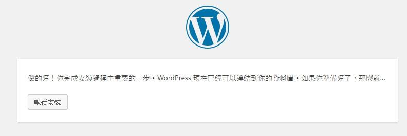 wordpress 安裝