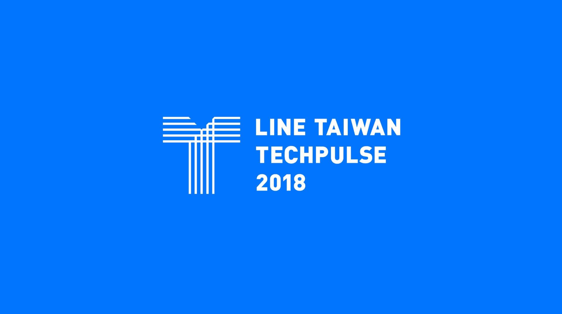 Line taiwan techpulse 2018 開發者大會