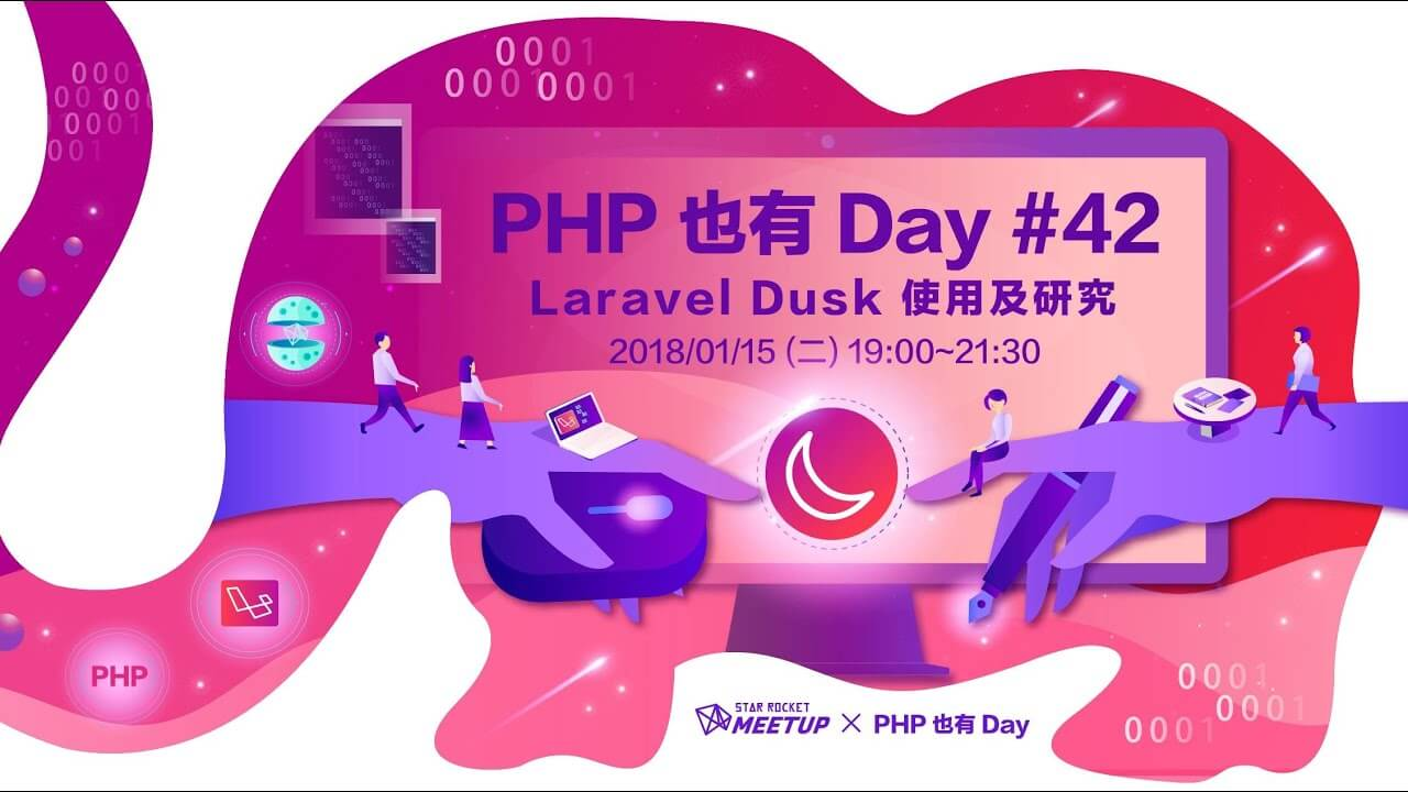 PHP 也有 Day #42 – Laravel Dusk 使用及研究