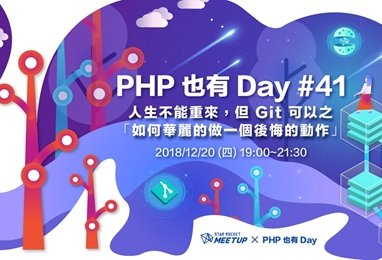 PHP 也有 Day #41 – 人生不能重來,但 Git 可以之「如何華麗的做一個後悔的動作」