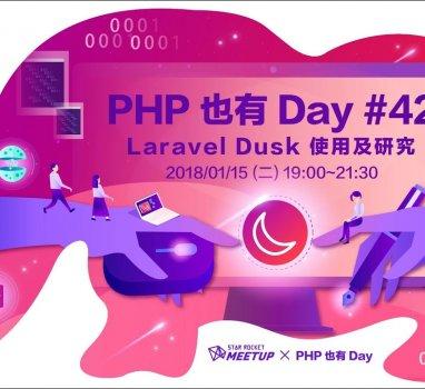 PHP 也有 Day #42 – Laravel Dusk 使用及研究